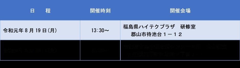 説明会(リサイズ).png