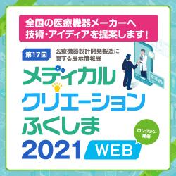 メディカルクリエーションふくしま2021WEB
